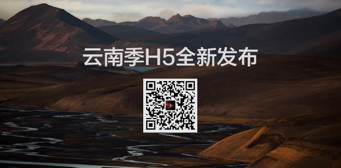 云南季H5全新发布